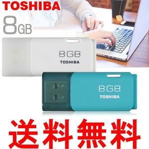 USBメモリ8GB 東芝 TOSHIBA 海外向けパッケージ品|karin