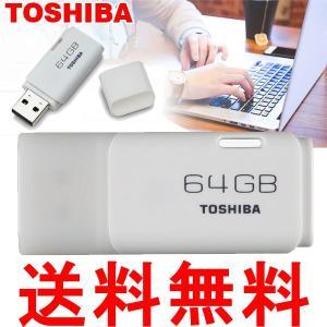 TOSHIBA 東芝 USBメモリー 64GB TransMemory USB2.0対応 海外パッケージ品TO7009UHYBS-WH|karin
