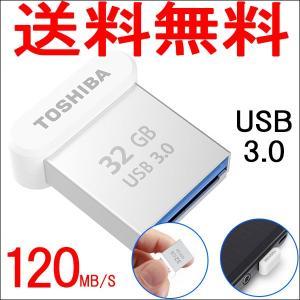 USBメモリ32GB 東芝 TOSHIBA USB3.0 TransMemory R:120MB/s 超小型サイズ 海外パッケージ品 |karin