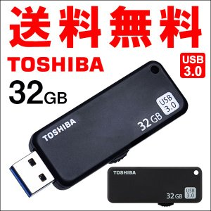USBメモリ32GB 東芝 TOSHIBA USB3.0 TransMemory R:150MB/s スライド式 ブラック 海外パッケージ品 |karin