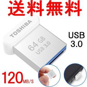 USBメモリ64GB 東芝 TOSHIBA USB3.0 TransMemory R:120MB/s 超小型サイズ 海外パッケージ品|karin