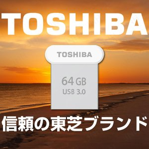 USBメモリ64GB 東芝 TOSHIBA USB3.0 TransMemory R:120MB/s 超小型サイズ 海外パッケージ品|karin|02