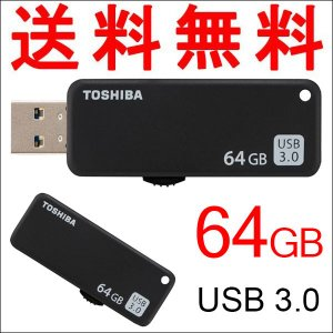 USBメモリ64GB 東芝 TOSHIBA USB3.0 TransMemory R:150MB/s スライド式 ブラック 海外パッケージ品 |karin