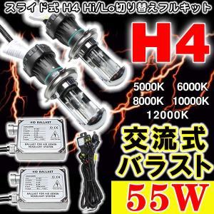 交流式バラスト H4 Hi/Lo切り替え H4フルキット 完全防水薄型デジタルバラスト 55W 5000K 6000K 8000K 10000K 12000K karin