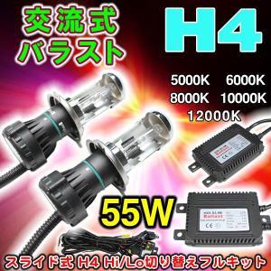 交流式バラスト H4 Hi/Lo切り替え H4フルキット 完全防水極薄型デジタルバラスト 55W 5000K 6000K 8000K 10000K 12000K karin