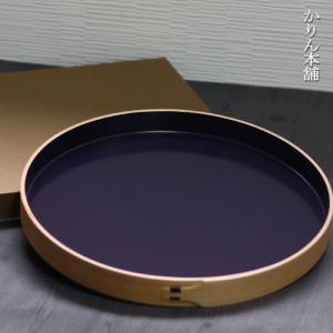 送料無料 お盆・トレー 丸盆・茶盆(尺)紫紺 秋田杉 大館工...