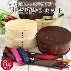 選べる お弁当箱曲げわっぱ福袋2つセット 箸+箸袋セット×2とさらにランチバンド×2のお得な8点セット 送料無料|karinhonpo2951