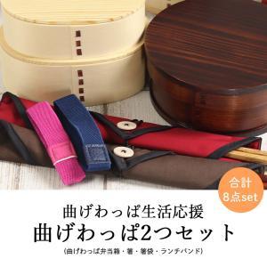 選べる お弁当箱曲げわっぱ福袋2つセット 箸+箸袋セット×2とさらにランチバンド×2のお得な8点セット 送料無料|karinhonpo2951|02