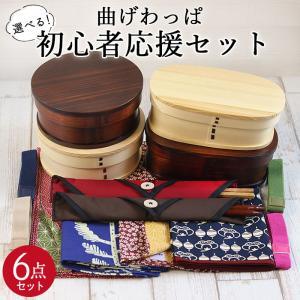 曲げわっぱお弁当箱と風呂敷、箸、箸袋セット 5点SET 選べる福袋 送料無料|karinhonpo2951