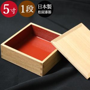 重箱 日本製 1段 間仕切り別売り 5寸 15cm (M) ...