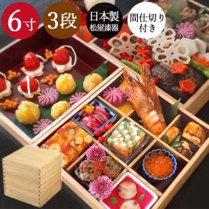 日本製木製重箱3段 6寸5〜6人用 18cm 間仕切り3つ付...