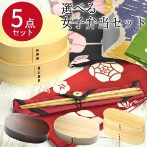 女子弁当セット 選べる木製お弁当箱 風呂敷 箸 箸袋 バンド 5点セット福袋 送料無料|karinhonpo2951
