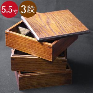 送料無料 木製3段重箱 5,5寸 約16.5cm 茶 間仕切...