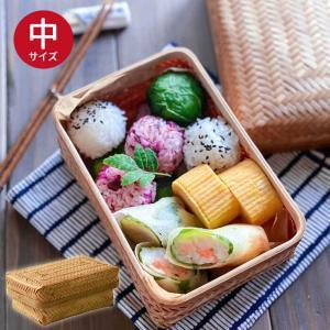 弁当箱 すす竹アジロ編み(中) ランチボックス 竹製 かご 母の日 新生活 行楽 karinhonpo2951