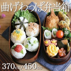 お弁当箱曲げわっぱ 2段 無地 茶 入子タイプ 370cc 450cc|karinhonpo2951