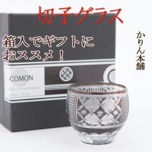 美しいカットの切子ガラス。 プレゼント・ギフトに最適なギフト箱入り。 高級感あるグラスなので、年中通...