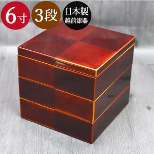 木製3段重箱 越前漆器 市松白檀 内朱 三段重 6寸5〜6人...