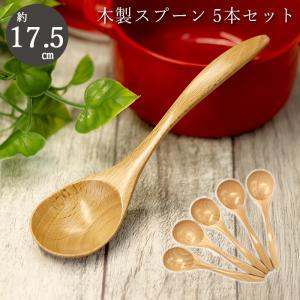 木の丸玉スプーン 5本セット 約14cm メール便送料無料|karinhonpo2951