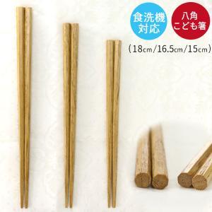 子供用キッズ箸 栗の木 全3種 メール便180円対応 運動会|karinhonpo2951