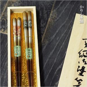 あわび貝が美しい   若狭塗の豪華な夫婦箸   桐箱入りなのでギフトに最適   サイズ(約):23c...
