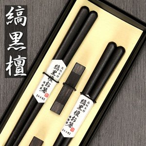 木製 お箸 日本製 国産 漆塗り 縞黒檀 彫刻木箸 箸置き 付き ペアセット 箱入り|karinhonpo2951