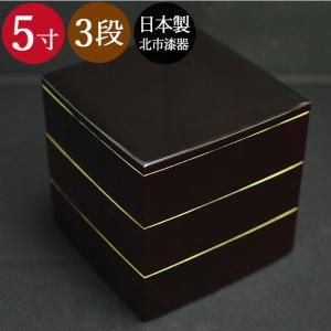 重箱 3段 5寸3〜4人用 溜渕金 胴張  日本製 北市漆器...