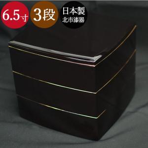 重箱 3段 6.5寸5〜6人用 溜渕金 胴張 日本製 北市漆器...