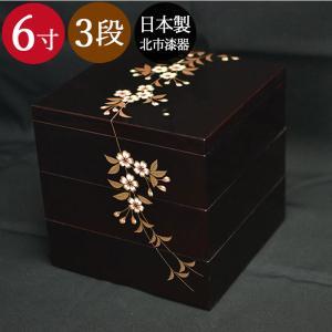 重箱 3段 6寸5〜6人用 円山(溜) 運動会 お弁当箱...