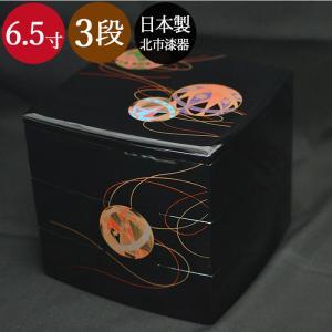 重箱 3段 6.5寸5〜6人用 彩光てまり 胴張 日本製 北...