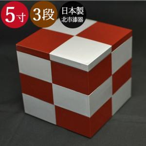 重箱 3段 5寸3〜4人用 市松銀朱 運動会 お弁当箱...