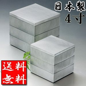 重箱 3段 4寸1〜2人用 シルバー 銀...