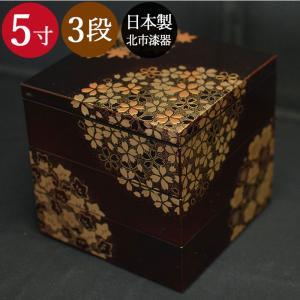 送料無料 3段重箱 花丸春秋 5寸 溜 3?4人用 日本製 北市漆器 運動会
