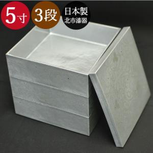 重箱 3段 GIN5寸 3〜4人用 三段重(A) 運動会 お...