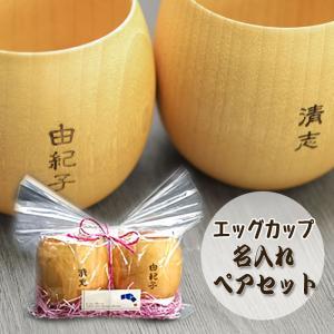 名入れ ギフト 木製 コップ 木のエッグカップ ペア ナチュラル 約180cc 正月 迎春 おせち ...