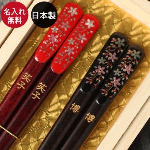 和風な桜柄が綺麗な夫婦箸 大切な記念日の贈り物にも  名入れ箸は世界に一つだけのオリジナルです! 大...