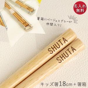 子供 名前 箸 こども 箸 食洗機対応 ナチュラル 18cm 箸箱セット ブルー ピンク 日本製 国...