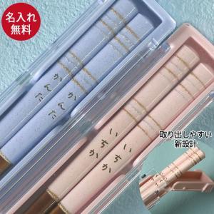 お箸への名入れ無料  かりん本舗オリジナルのお箸と箸箱セット  箸先にはすべり止め付き  18cmな...
