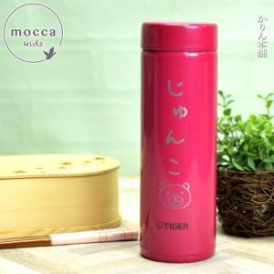 名入れ 名前 入り タイガー魔法瓶 ステンレスボトル 水筒 「サハラマグ」 ピンク (0.3L) MMP-G031 母の日 新生活 行楽|karinhonpo2951