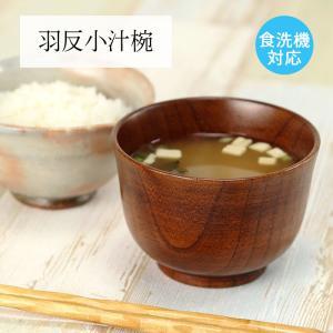 木製 お椀 汁椀 食洗機対応 羽反小汁椀 目摺り|karinhonpo2951