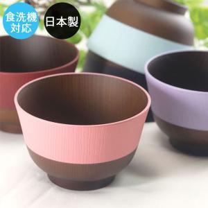 お椀 汁椀 食洗機対応 日本製 国産 電子レンジ対応 にっぽん伝統色 羽反塗分 汁椀 全6色