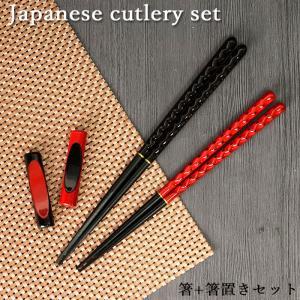 赤・黒 美しい箸+木製箸置き 4点セット 福袋|karinhonpo2951