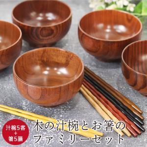 布袋 汁椀 5客セットと箸5膳が得なセットに! ご家族の買い替えにもぴったりな、汁椀セットに木製箸と...