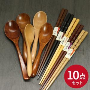 木の彫刻箸A 5膳と木のスプーン(大)5本セット 福袋 10点セット メール便送料無料 運動会 行楽|karinhonpo2951