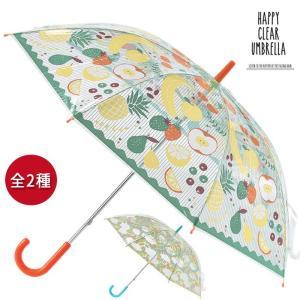 傘 ビニール傘 おしゃれ ハッピークリアアンブレラ キッズサイズ 全2種 53.5cm 福袋 おせち...