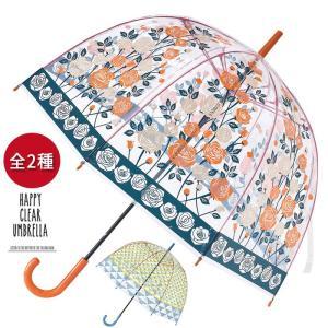 傘 ビニール傘 ハッピークリアドームアンブレラ 全2種 63.5 cm 福袋 おせち 正月 迎春