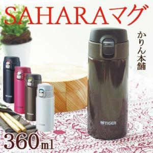 タイガー魔法瓶 ステンレスボトル 水筒 「サハラマグ」 (0.36L) MMJ-A036 全4種 箱入り 母の日 新生活 行楽 karinhonpo2951