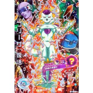ドラゴンボールヒーローズ GDM1弾 UR フリーザ:復活(...