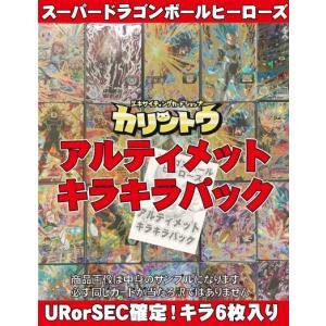 【UR確定】★スーパードラゴンボールヒーローズ アルティメットキラキラパック ★【UR1枚確定キラ計6枚】