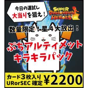 【数量限定】★スーパードラゴンボールヒーローズ ぷちアルティメットキラキラパック ★【UR1枚確定キラ計3枚】