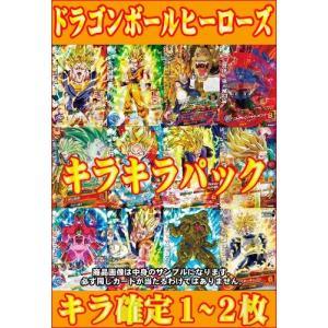 【キラ確定】スーパードラゴンボールヒーローズ★キラキラパック★